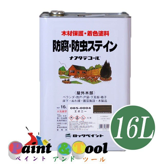 ナフタデコール 防腐・防虫ステイン ホワイト 16L【ロックペイント】