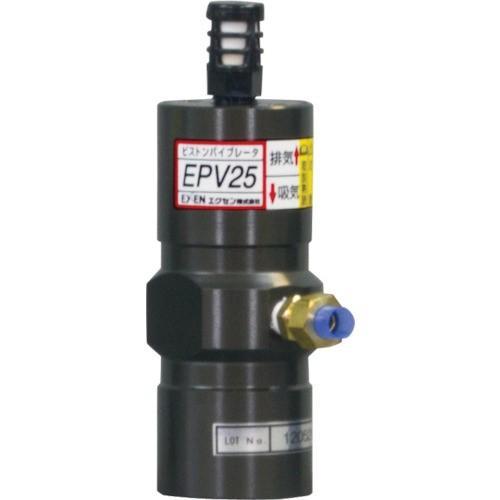 エクセン エクセン ピストンバイブレータ EPV25(EPV25)