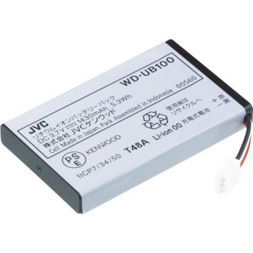 ケンウッド バッテリーパック(WD‐D10TR専用)(WDUB100)
