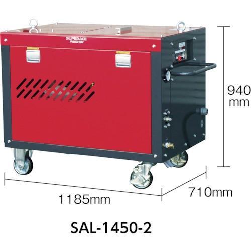 スーパー工業 モーター式高圧洗浄機SAL−1450−2−60HZ超高圧型(SAL1450260HZ)|paintandtool|02