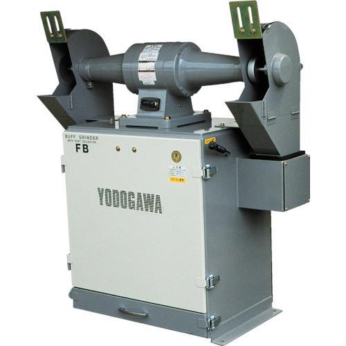淀川電機 集塵装置付バフグラインダー 60Hz(FB8S)
