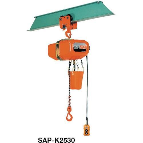 象印 SA型プレントロリ式電気チェーンブロック250KG(SAPK2560)