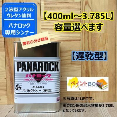 パナロックシンナー 遅乾型 ◆セール特価品◆ 特別セール品 夏用 400ml〜 ロックペイント 016-0885