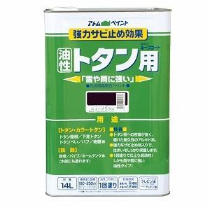 油性ルーフコートトタン用14L ニューブラウン(アトムハウスペイント/塗料/ペンキ/DIY)
