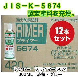 プライマースプレー5674赤錆 12本セット(シントー/神東)