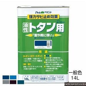 油性ルーフコートトタン用14L 一般色 各色(アトムハウスペイント/塗料/ペンキ/DIY)