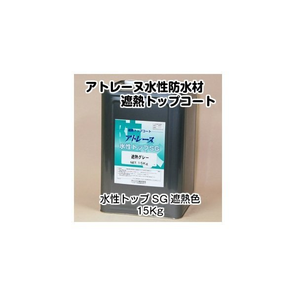アトレーヌ水性トップSG遮熱15Kg 各色(アトミクス/屋上防水)