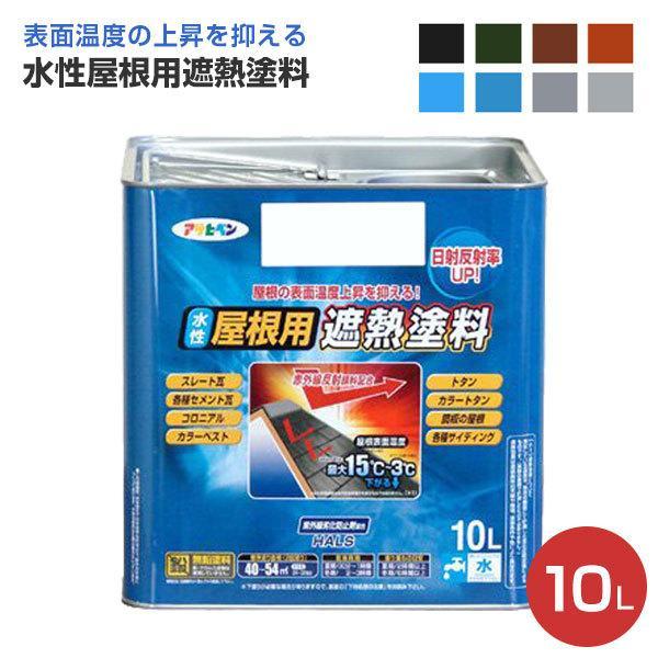 水性屋根用遮熱塗料 10L (アサヒペン/ペンキ/塗料)