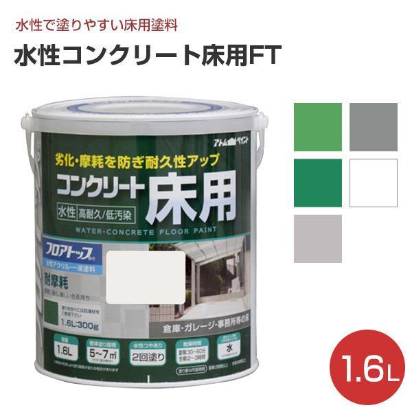 水性コンクリート床用 FT