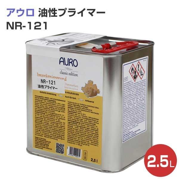 4年保証 アウロ 公式 AURO 油性プライマー 2.5L NR-121 旧油性プライマー 下塗り 自然塗料 NP-0121