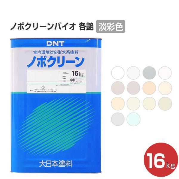 ノボクリーンバイオ 各艶 淡彩色 16kg (水性/室内用/ゼロVOC塗料/大日本塗料)