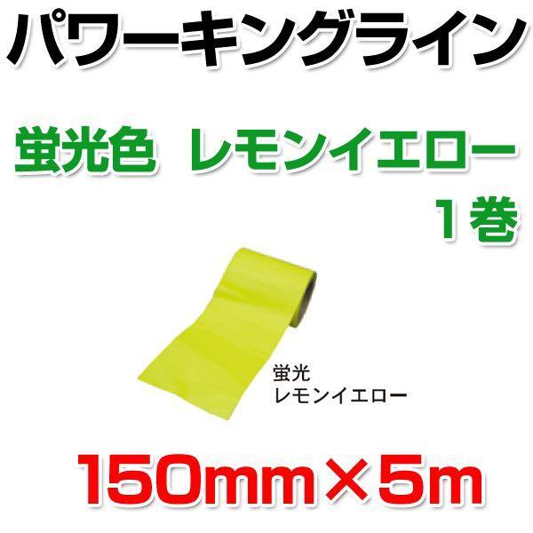 パワーキングライン 蛍光色 レモンイエロー(150mm×5m) 1巻 (シンロイヒ)