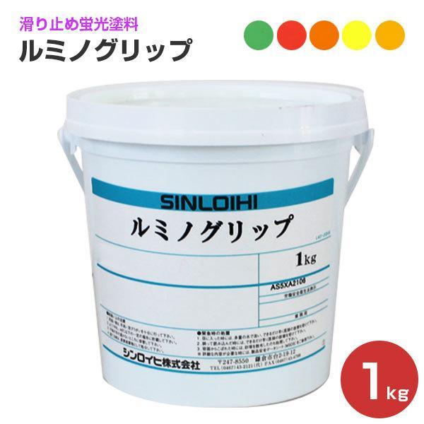 ルミノグリップ 各色 1kg (ペンキ 水性 塗料 蛍光塗料 シンロイヒ)