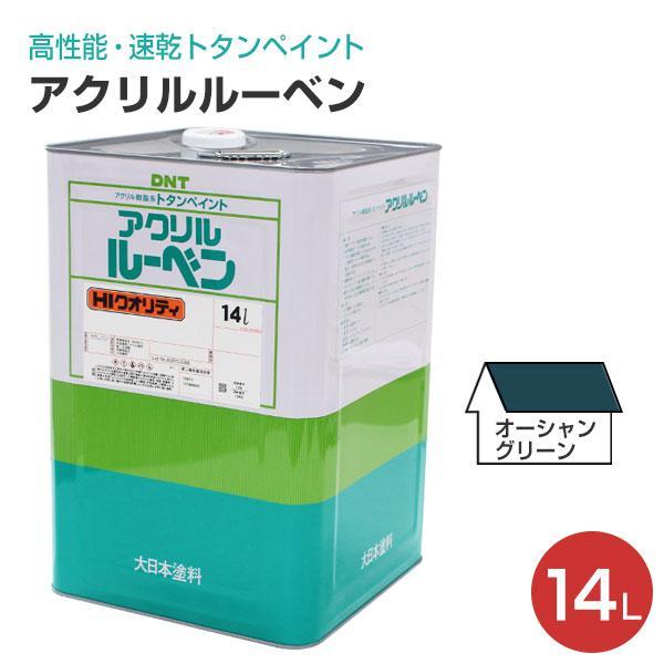 アクリルルーベン オーシャングリーン 14L (大日本塗料/屋根/トタンペイント/油性)