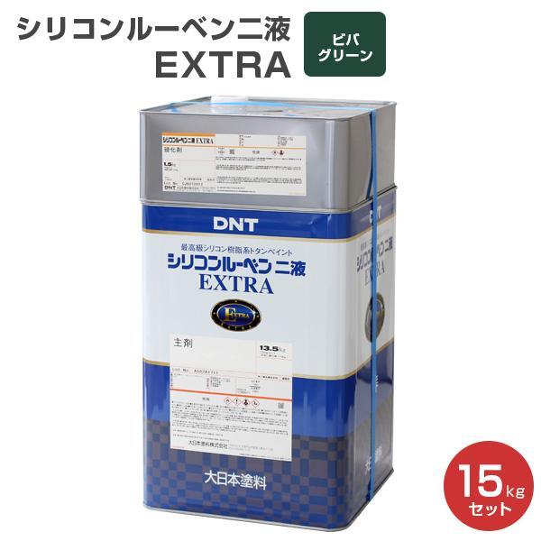 シリコンルーベンニ液EXTRA ビバグリーン 15kgセット(大日本塗料/屋根塗料/トタンペイント)
