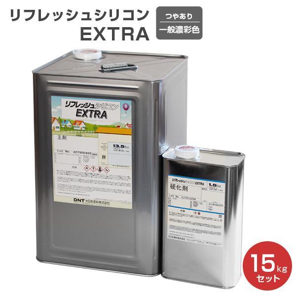 リフレッシュシリコン EXTRA 一般濃彩色 15kg セット (大日本塗料/屋根用/弱溶剤)