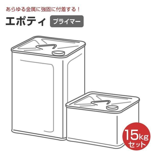 エポティ 15kgセット(大日本塗料/油性/変性エポキシ樹脂プライマー)