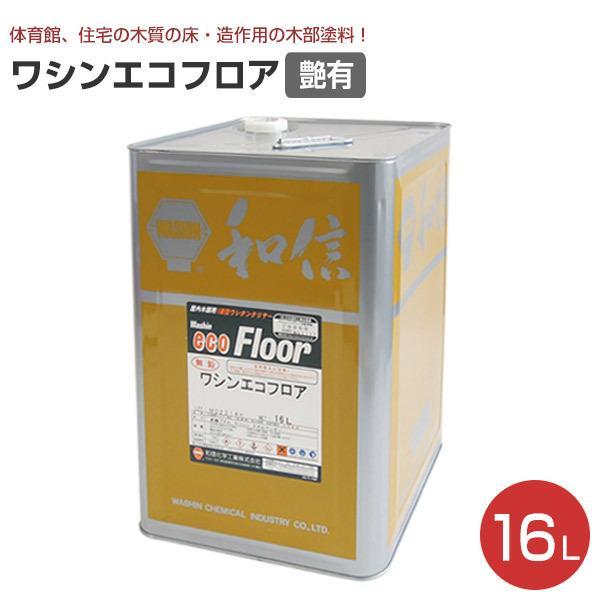 ワシンエコフロア 艶有 16L (木部床用1液ウレタン塗料/和信化学工業)