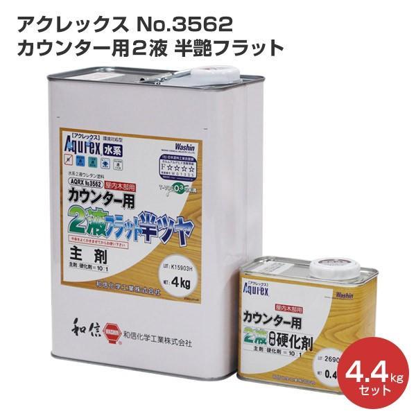 アクレックス No.3562 カウンター用2液フラット 半ツヤ 4.4kgセット (和信化学)