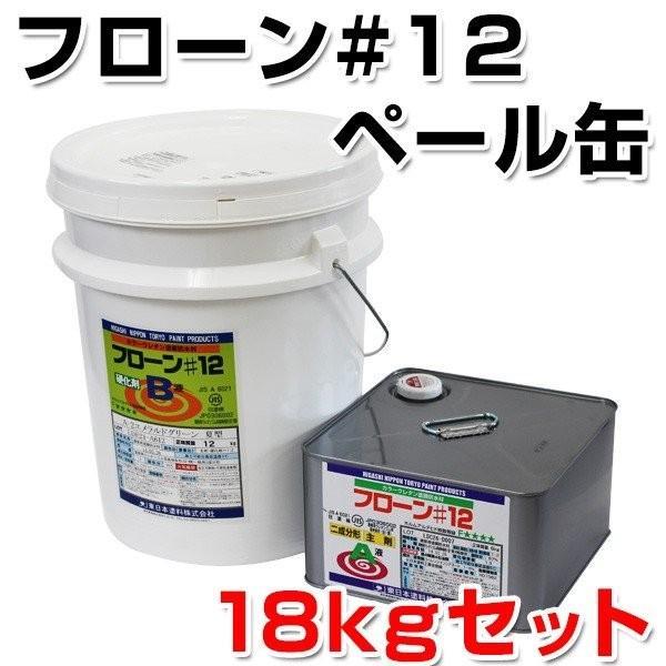 フローン#12 ペール缶 18kgセット フォックスグレー(ウレタン防水材/東日本塗料)