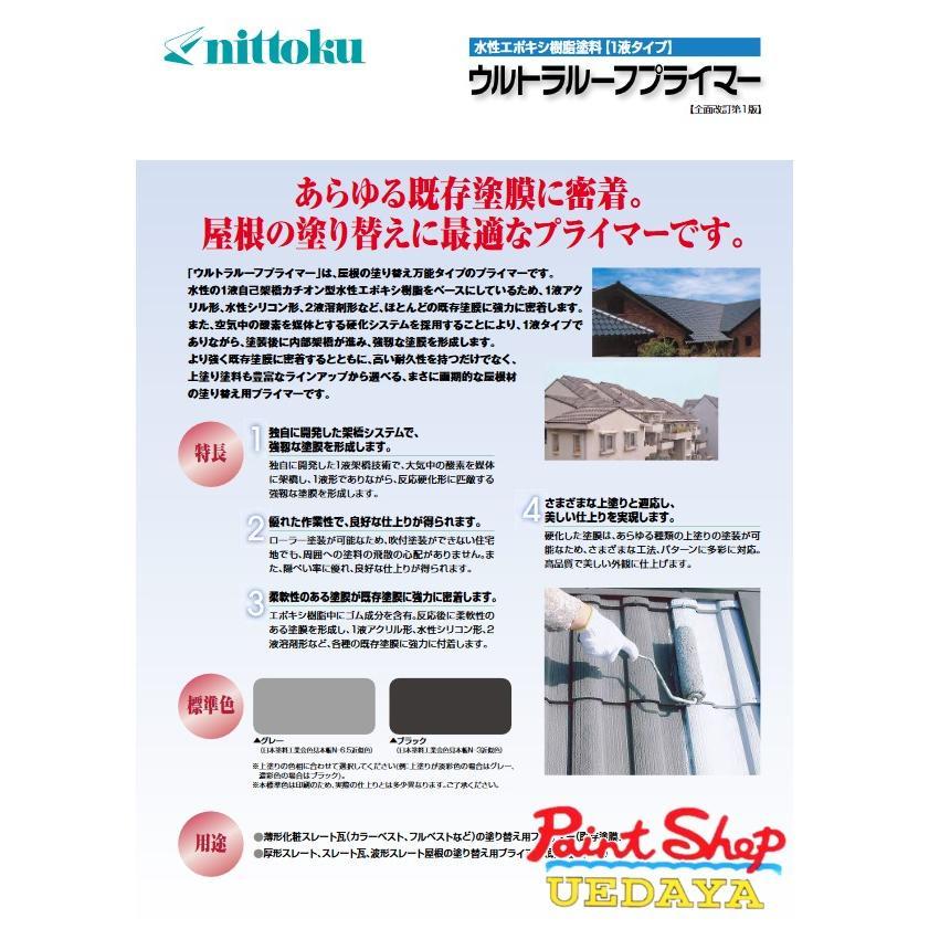 【送料無料】 ウルトラルーフプライマー 15Kg ≪日本特殊塗料≫