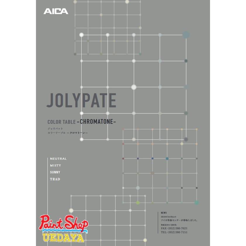 【送料無料】 ジョリパットインフィニティ JQ-500 20K ≪アイカ工業≫