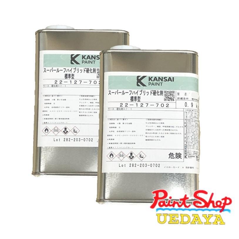 配送員設置送料無料 送料無料 限定タイムセール 関西ペイント 1L×2缶セット スーパールーフハイブリッド硬化剤