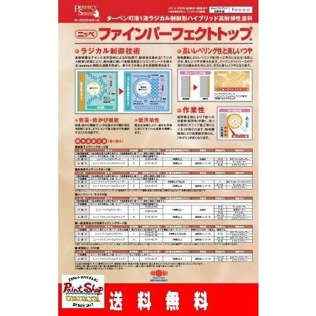 【送料無料】 ファインパーフェクトトップ   標準色 3分艶 15Kg  ≪日本ペイント≫
