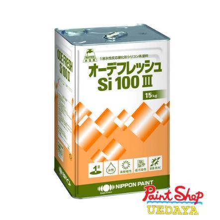 【送料無料】 オーデフレッシュSi100 III 15kg  艶有 標準色  ≪日本ペイント≫ ≪日本ペイント≫ ≪日本ペイント≫ b65