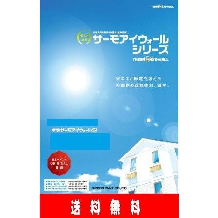 【送料無料】  水性サーモアイウォールSi 15K 5分つや有り 標準色  ≪日本ペイント≫