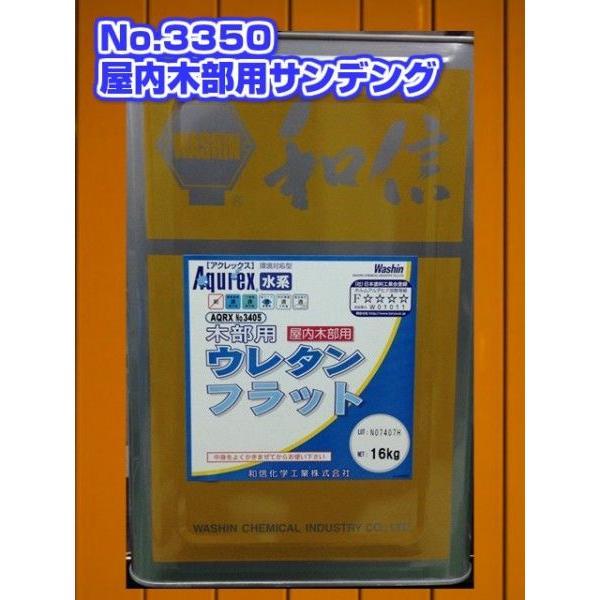 アクレックス Aqurex No.3350【送料無料】屋内木部用サンデング 16K 和信化学工業(10000056)