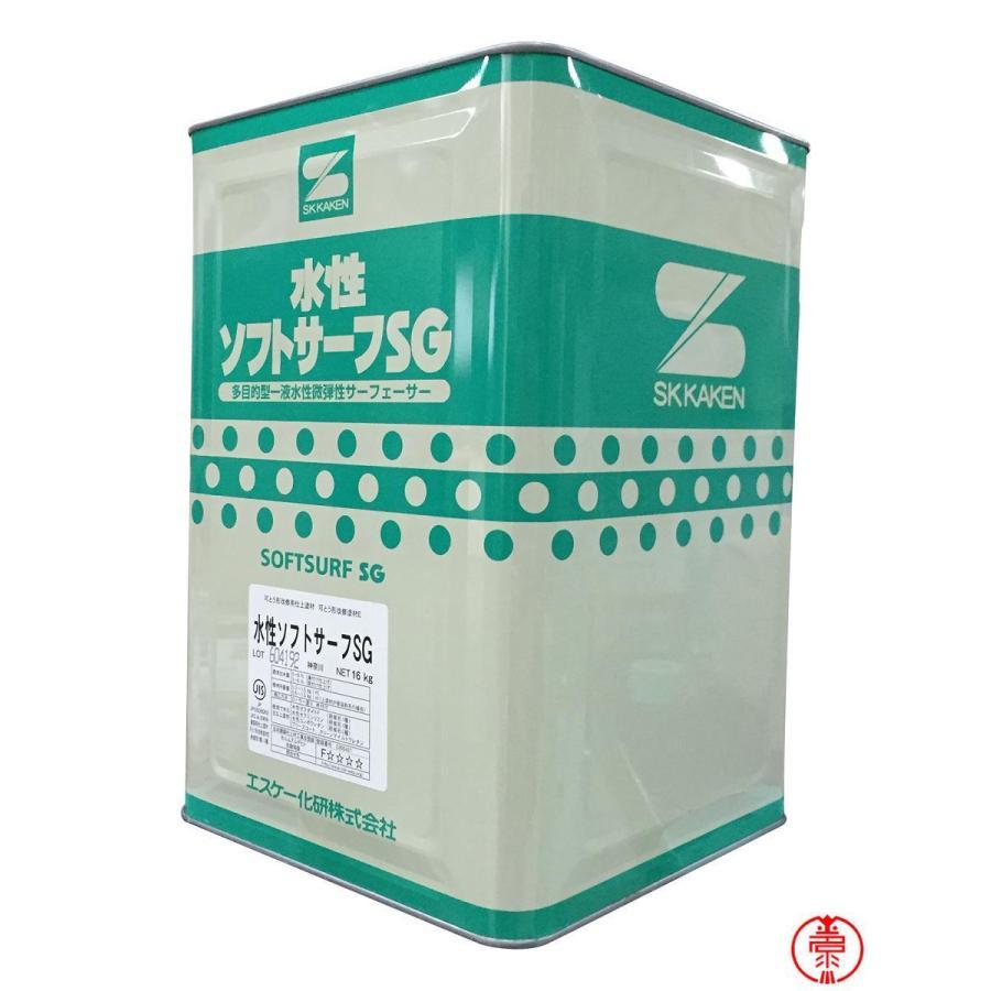水性ソフトサーフSG 16K 下地調整塗材 国内送料無料 エスケー化研 10000057 安全