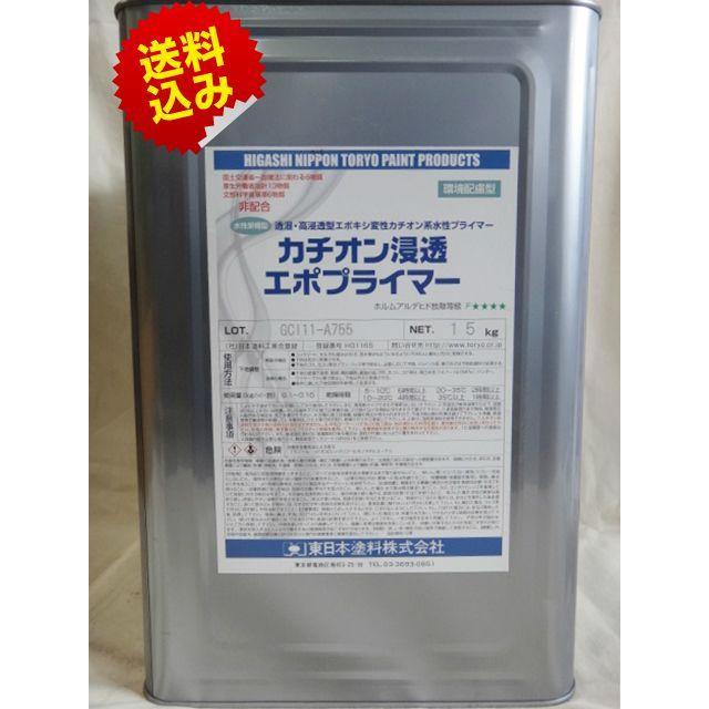 カチオン浸透エポプライマー 15K【送料無料】東日本塗料 下塗り塗料(10000096)