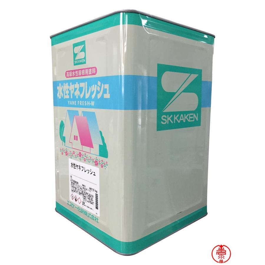 水性ヤネフレッシュシリコン 激安☆超特価 新発売 つや有り 標準色 15K 屋根用シリコン樹脂塗料 エスケー化研