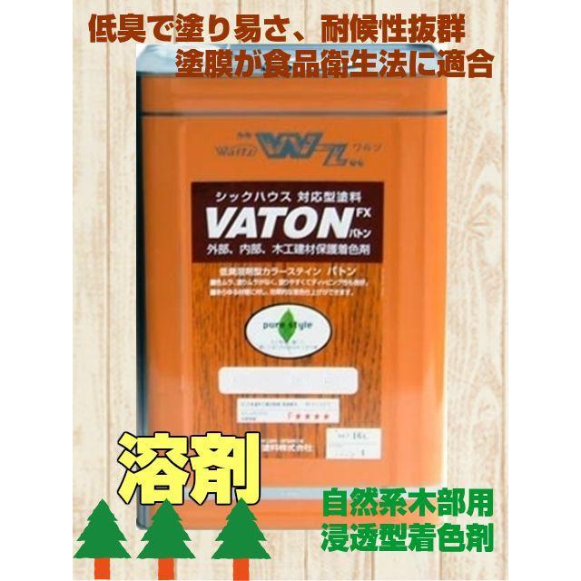 バトンフロアー 半艶/艶消し VATON 大谷塗料 16L【送料無料】油性塗料 木部用床用塗料(10000338)