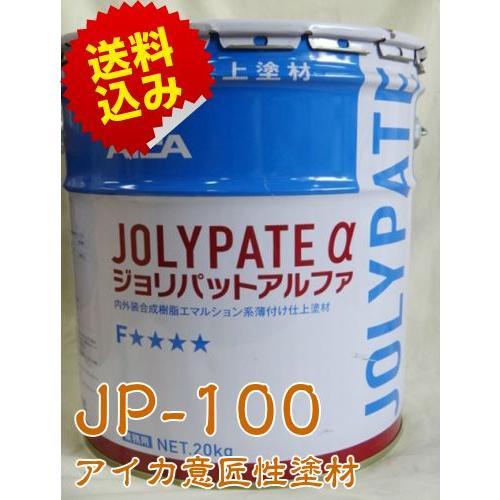 送料無料 ジョリパット アルファ JP-100 直営店 20kg 5☆大好評 アイカ工業 ジョリパットシリーズのスタンダートタイプ