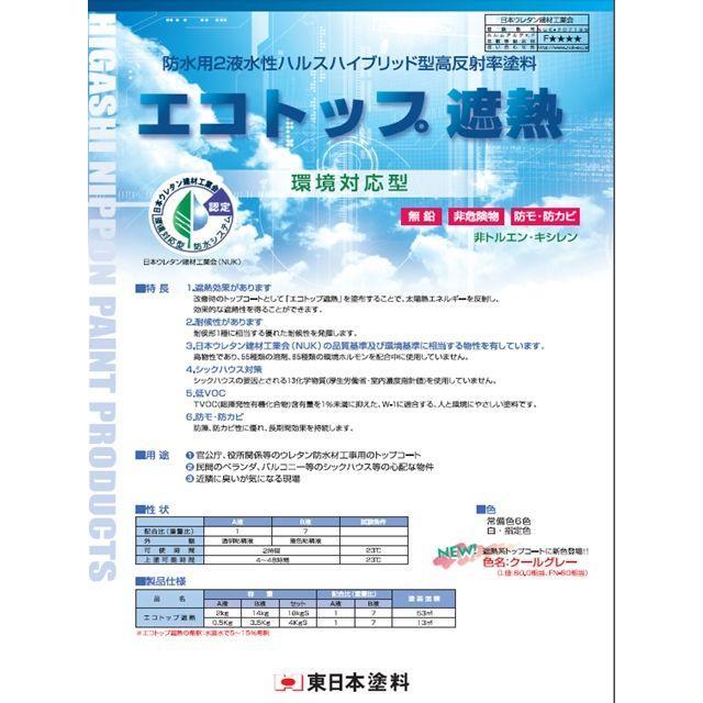 エコトップ遮熱 白 12KS【送料無料】東日本塗料 トップコート(10000437)