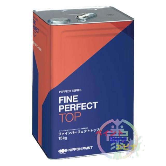 【送料無料】ファインパーフェクトトップ 濃彩標準色 つや有り 15kg 外装用塗料 日本ペイント