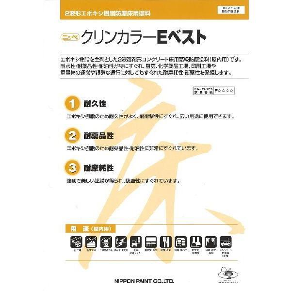 【送料無料】ニッペ クリンカラーEベスト 常備色  17kgセット (屋内用)