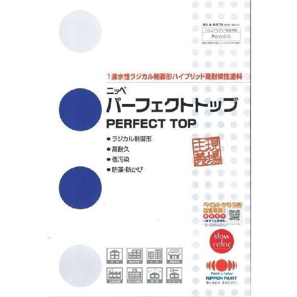 【送料無料】ニッペ パーフェクトトップ 5分つや有り ホワイト 15kg