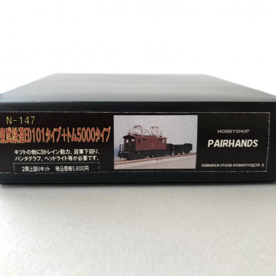 東武鉄道ED101タイプ+トム5000タイプ