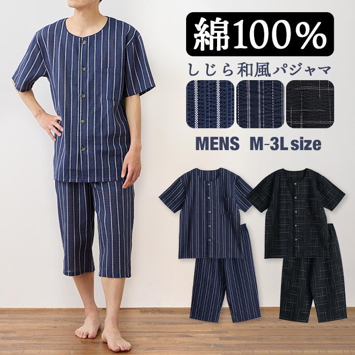 パジャマ メンズ 春 夏 半袖 綿100% 薄手 しじら織り 丸首シャツ 前開き ネイビー/ブルー/ブラック M/L/LLサイズ おそろい pajama