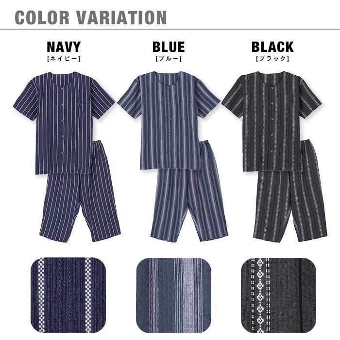パジャマ メンズ 春 夏 半袖 綿100% 薄手 しじら織り 丸首シャツ 前開き ネイビー/ブルー/ブラック M/L/LLサイズ おそろい pajama 03