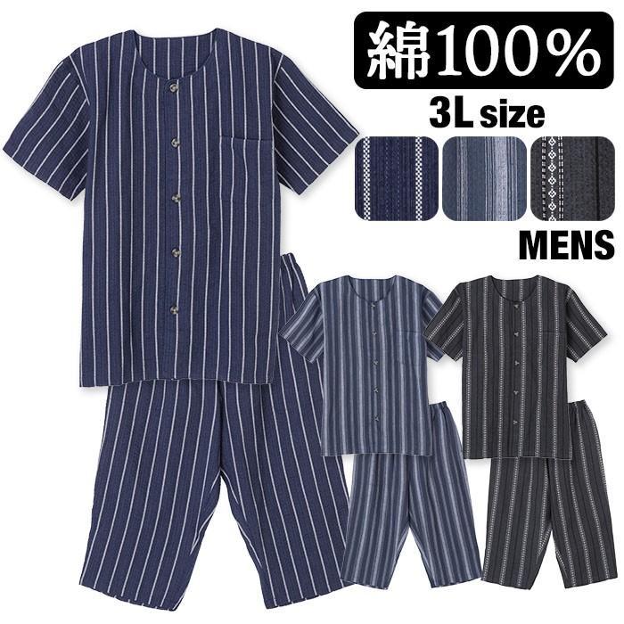 パジャマ ルームウエア メンズ 大きいサイズ 綿100% 春・夏 半袖 薄手 しじら織り 丸首シャツ ネイビー/ブルー/ブラック 3Lサイズ 前開き 上下セット pajama