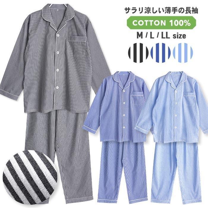 パジャマ ルームウエア メンズ 春 夏 長袖 綿100% 前開き 薄手のシャツ ストライプ ブルー/ブラック/サックス M/L/LL 先染め おそろい STANDARD pajama