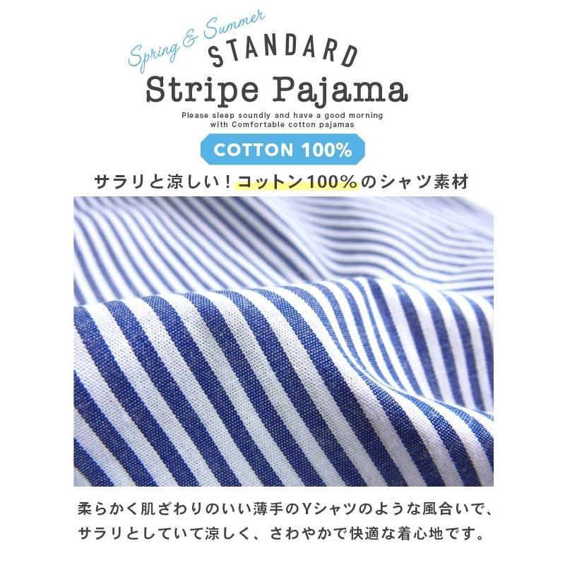 パジャマ ルームウエア メンズ 春 夏 長袖 綿100% 前開き 薄手のシャツ ストライプ ブルー/ブラック/サックス M/L/LL 先染め おそろい STANDARD pajama 02