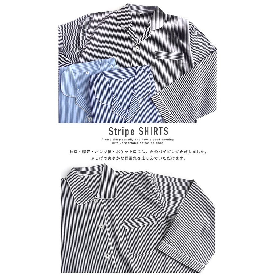 パジャマ ルームウエア メンズ 春 夏 長袖 綿100% 前開き 薄手のシャツ ストライプ ブルー/ブラック/サックス M/L/LL 先染め おそろい STANDARD pajama 09