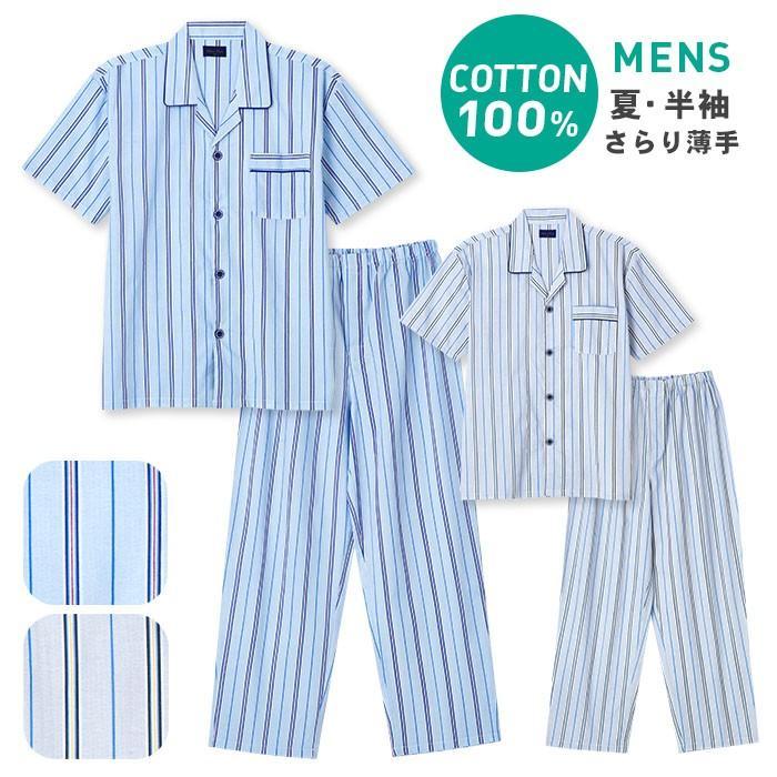 パジャマ メンズ 夏 半袖 綿100% 前開き 薄手のシャツ ストライプ柄 ブルー/グレー M/L/LL おそろい|pajama