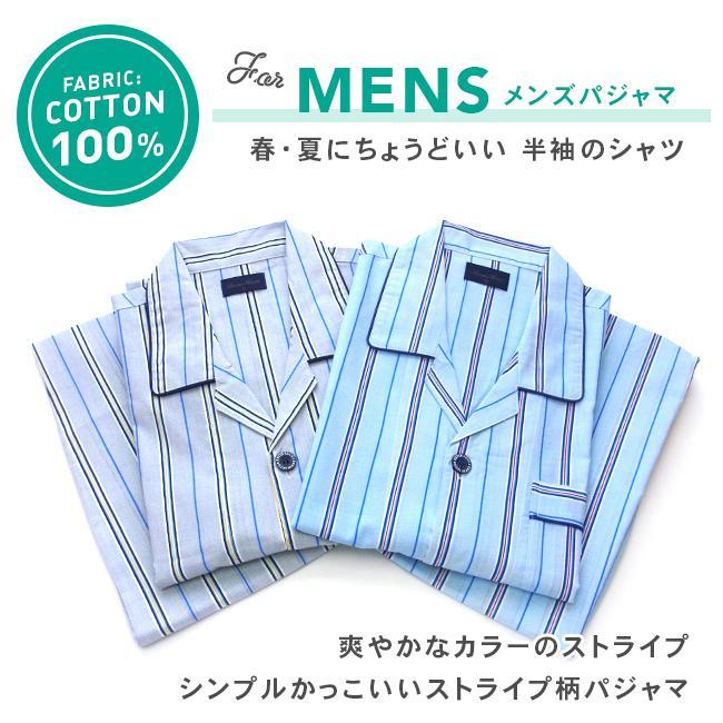 パジャマ メンズ 夏 半袖 綿100% 前開き 薄手のシャツ ストライプ柄 ブルー/グレー M/L/LL おそろい|pajama|03