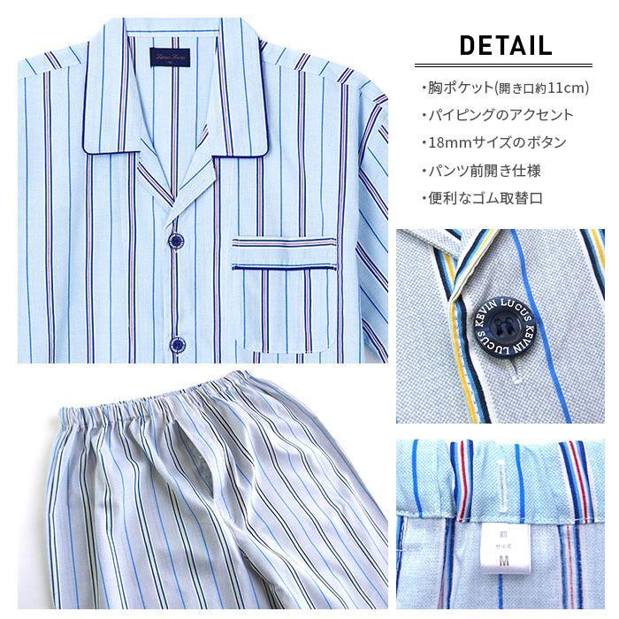 パジャマ メンズ 夏 半袖 綿100% 前開き 薄手のシャツ ストライプ柄 ブルー/グレー M/L/LL おそろい|pajama|09